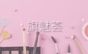 旗魅荟 iOS + Android APP开发